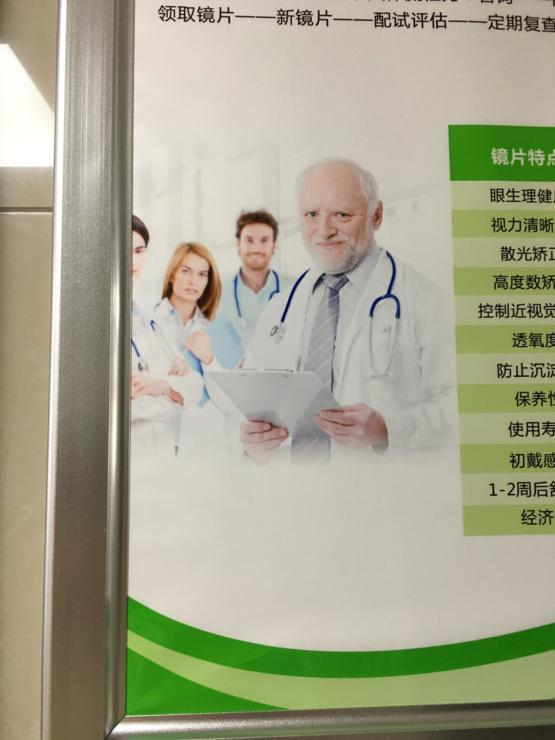 I was in a Chinese hospital and I found the meme man himself