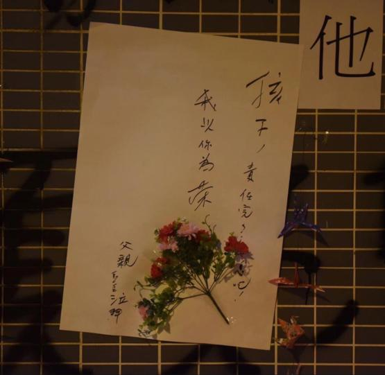 """A note from dead student Chow Tsz-Lok's father, at the place he fell: """"My child, your responsibility is over. You can rest now. I'm proud of you."""""""